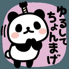 [LINEスタンプ] ぶなんなパンダ/ダジャレの画像(メイン)