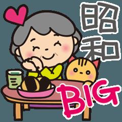 [LINEスタンプ] ばぁばの❤︎懐かしい昭和の言葉Bigスタンプの画像(メイン)