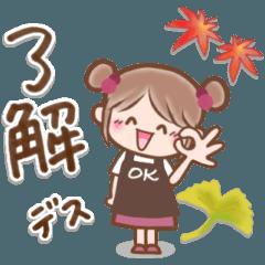 [LINEスタンプ] やさしい秋色❣お団子girl