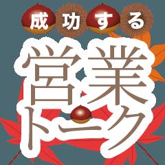 [LINEスタンプ] 【 動く 営業トーク 秋冬 】