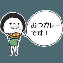 [LINEスタンプ] 黒髪のレト子とカレー♡ダジャレ