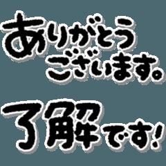 [LINEスタンプ] シンプル文字♡毎日使えるお仕事ことば