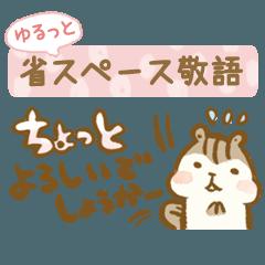 [LINEスタンプ] シマリスのリスたむ ~省スペース敬語~