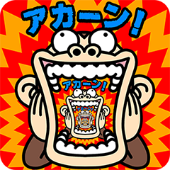 [LINEスタンプ] イラッと飛び出す★お猿さん【関西弁】の画像(メイン)