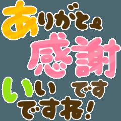 [LINEスタンプ] カラフルかわいい♡毎日使える文字スタンプ