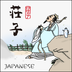 [LINEスタンプ] 荘子(日本語ポップアップ版)