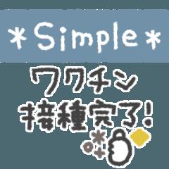 [LINEスタンプ] simple*省スペース ワクチン