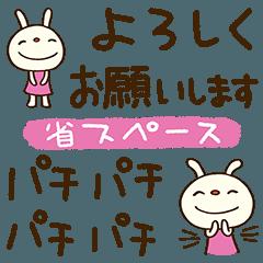 [LINEスタンプ] 省スペース☆てるてるうさぎ