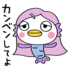 [LINEスタンプ] ふんわかアマビエ☆4