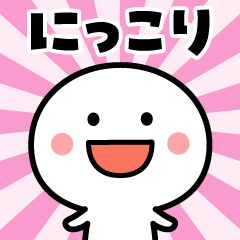 [LINEスタンプ] 毎日笑顔でいたい♪動くスタンプ