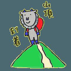 [LINEスタンプ] 山を愛するカモシカ