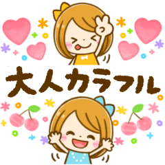 [LINEスタンプ] ♡大人のカラフル GIRL♡