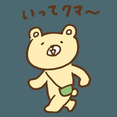 [LINEスタンプ] クマとダジャレ