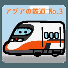 [LINEスタンプ] デフォルメアジアの電車 No.03
