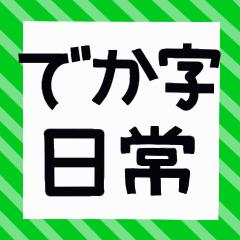 [LINEスタンプ] デカ字 日常 スタンプ