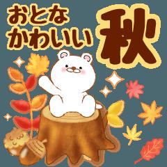 [LINEスタンプ] 秋の毎日に☆おとなかわいいゆるっくま