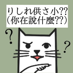 [LINEスタンプ] 877台湾語日本語猫