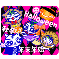[LINEスタンプ] ハロウィン♪秋冬、年末年始、バージョン♪
