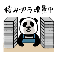 [LINEスタンプ] モデラーパンダ生活