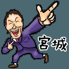 [LINEスタンプ] 仙台弁おとん